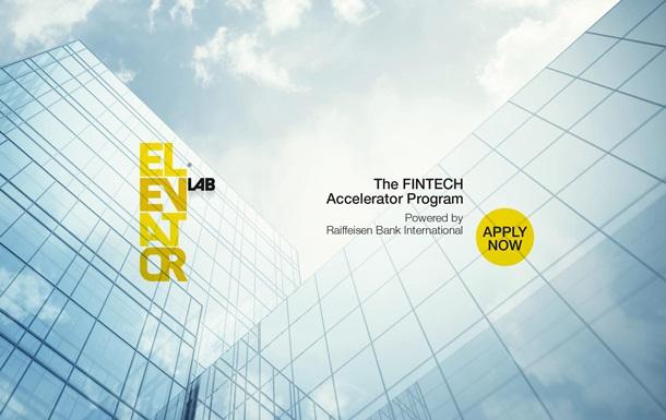 Райффайзен Банк Интернациональ запустил финтех-акселератор Elevator Lab