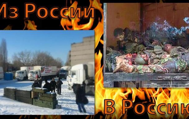 Очередной российский гумконвой: что привозят и что увозят?