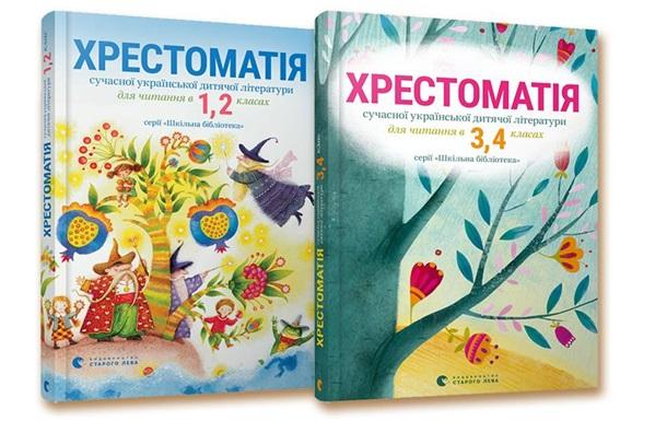 Фонд родини Святослава Нечитайло зробив доступною незрячим дітям нову Хрестоматію сучасної української літератури