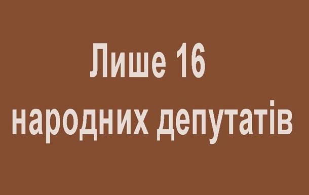 Лише 16 народних депутатів