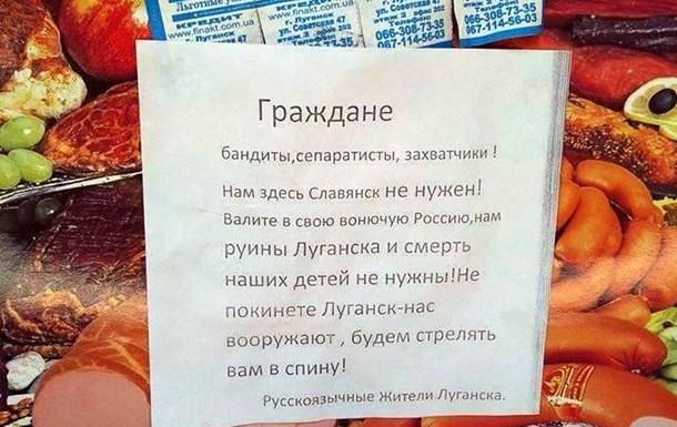 Первомайск – первый пошел. Луганск на очереди