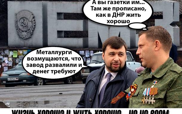 Цена «национализации» в Енакиево