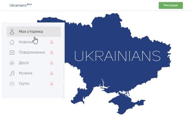 У соцмережі Ukrainians з явиться прослуховування музики - ЗМІ