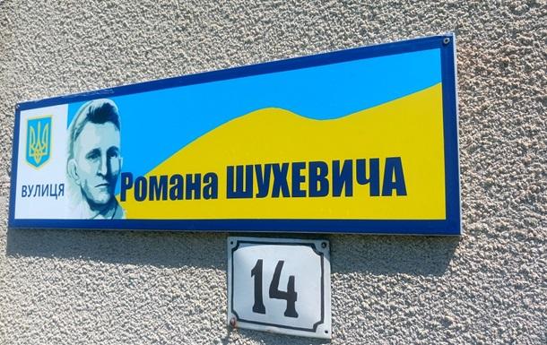 В Мукачево переименовали улицу Шухевича