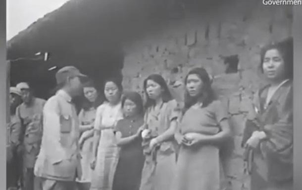 Знайдено відео 1944 року з японськими секс-рабинями