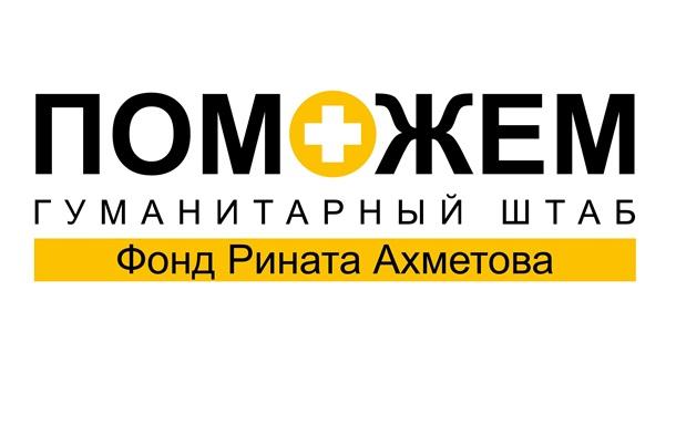 Гуманитарный штаб Рината Ахметова спасает сердца детей