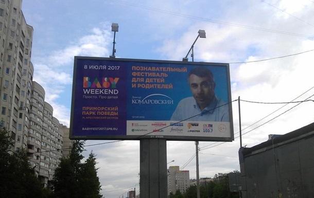 В Петербурге появилась реклама доктора Комаровского