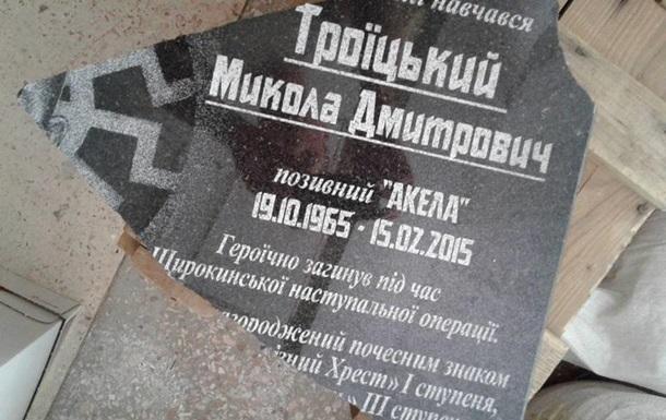 В Одесі розбили меморіальну дошку бійцеві АТО