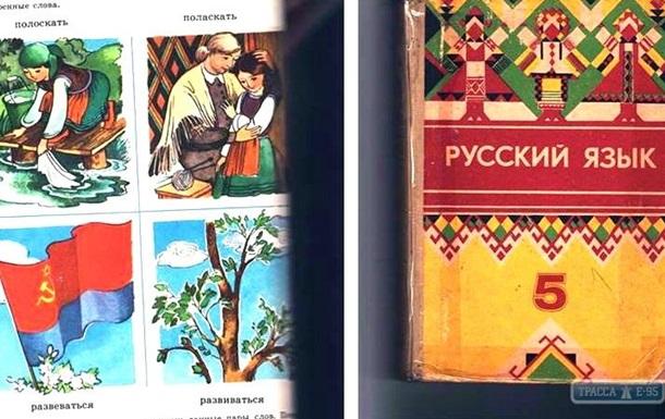 В Одесской области библиотекаря уволили за советские учебники