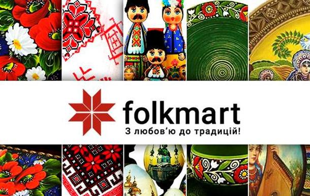 Folkmart - с любовью к традициям