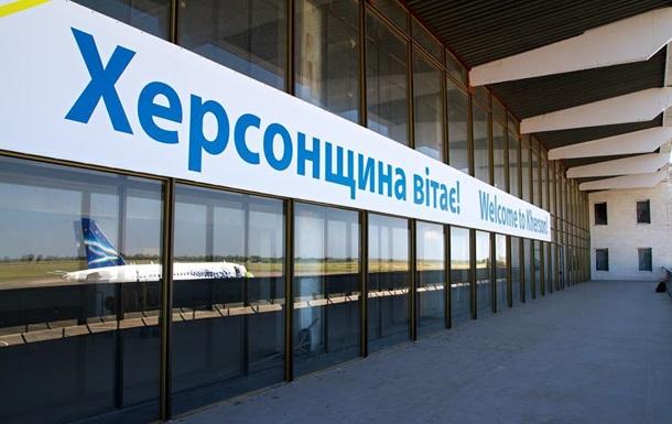 В аэропорту Херсона задержан россиянин, разыскиваемый за убийство