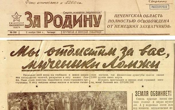 В РФ рассекретили архивы об освобождении Польши Красной армией