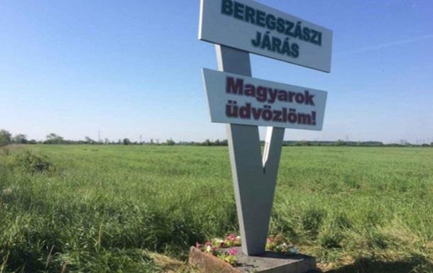 На Закарпатье двух украинцев будут судить за провокации на венгерском языке