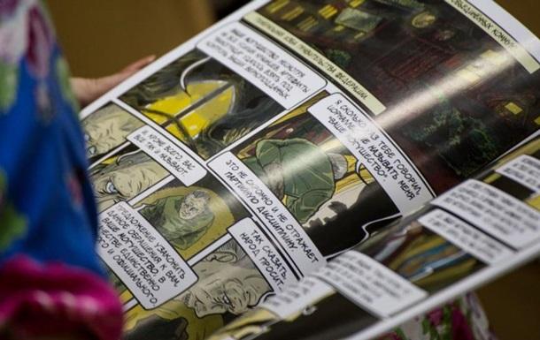 У Києві представили комікс про звільнення Криму