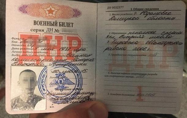 СБУ: В Борисполе задержан участник Оплота