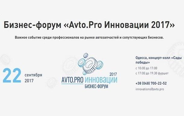 АвтоПро расскажет о важности коммуникаций в сфере продаж запчастей