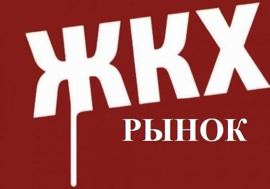 В Украине появился рынок ЖКХ