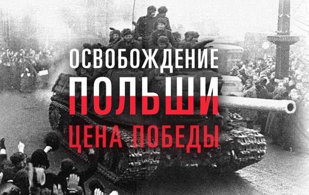 У Польщі звинуватили РФ у фальсифікації історії Другої світової