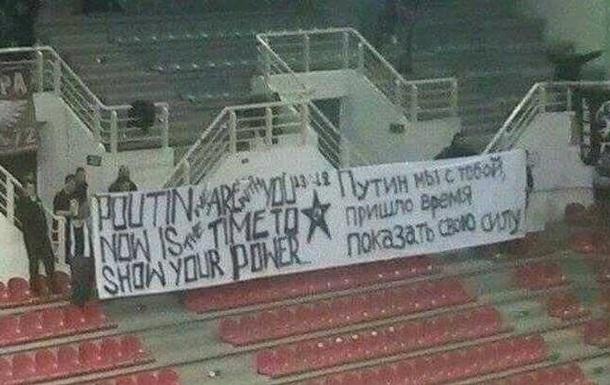 В Киеве избили греческих фанов за поддержку Путина