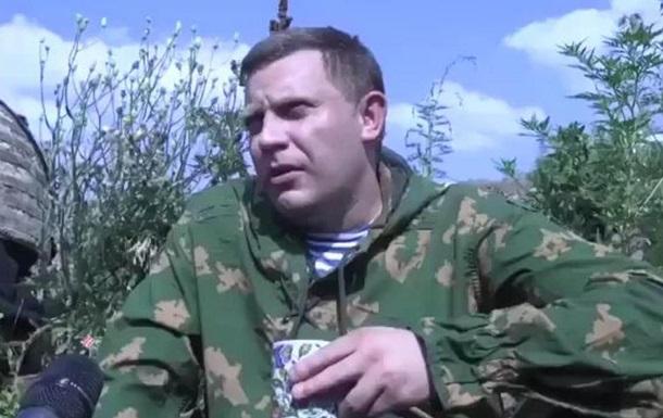 Лидер ДНР снова оконфузился