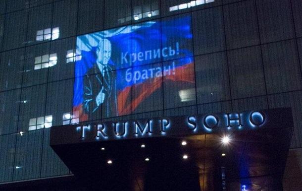 Крепись, братан: на готелі Трампа з явилося зображення Путіна