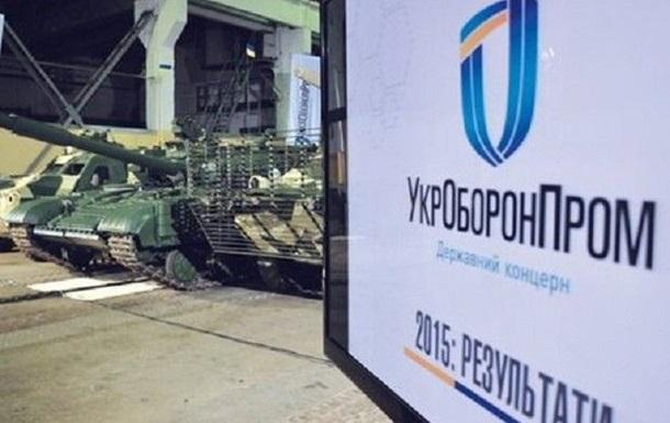В Укроборонпромі знайшли порушення на півмільярда