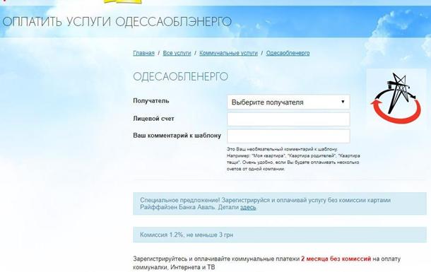 Как оплатить счет Одессаоблэнерго онлайн?