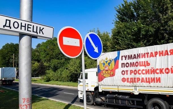 На Донбас прибув новий російський гумконвой