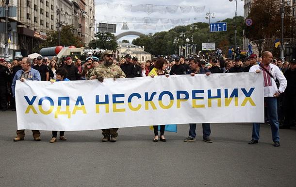 В Киеве прошел Марш непокоренных