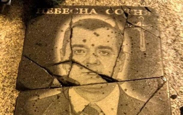 В Киеве разбили доску герою Небесной сотни