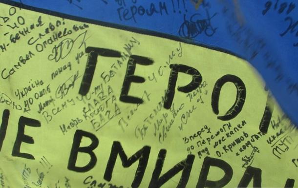 У Кривому Розі вшанували пам ять загиблих в Іловайську