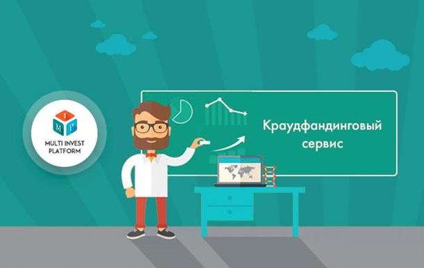 Реализация проектов с помощью краундфандинга