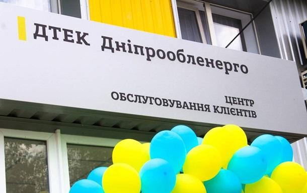 Ахметов купив блокпакет Дніпрообленерго за мільярд
