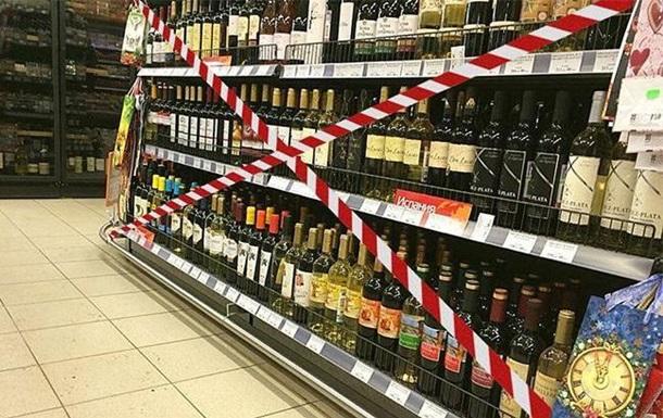 У Запоріжжі заборонили нічний продаж алкоголю