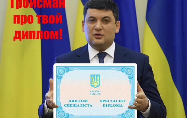 О Гройсмане и необходимости высшего образования в современной Украине