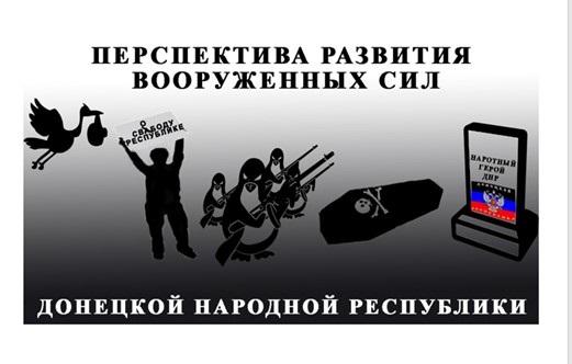 """ЗАВИДУЙТЕ ! Боевиков """"ДНР"""" ждет шикарное будущее"""