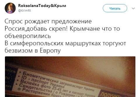 Кримчани масово хочуть в Євросоюз.