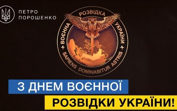 Порошенко поздравил разведчиков с профессиональным праздником