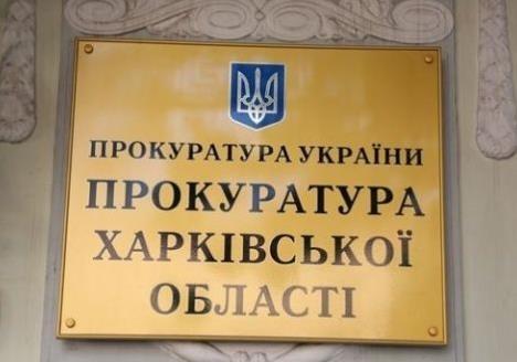 Как отработала прокуратура Харьковской области в первом полугодии 2017 года