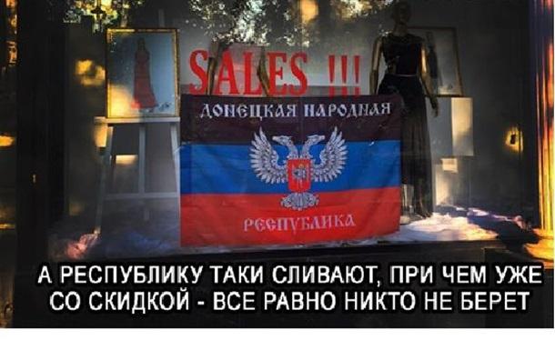 """НАЧАЛОСЬ: Дана команда сливать """"ДНР"""" и """"ЛНР"""""""