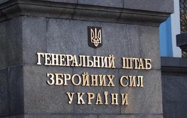 У Росії відкрили 30 кримінальних справ на ЗСУ - Генштаб