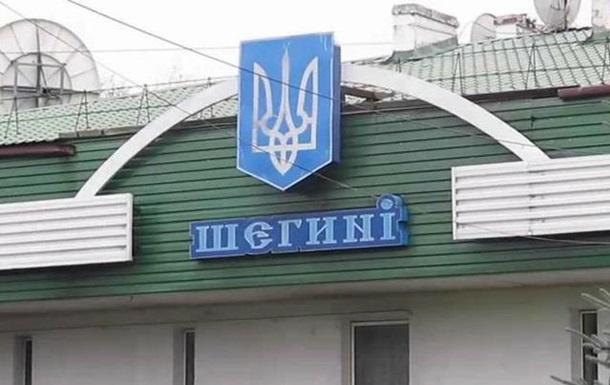 В Шегини прибыли 14 нарушивших границу для оформления документов