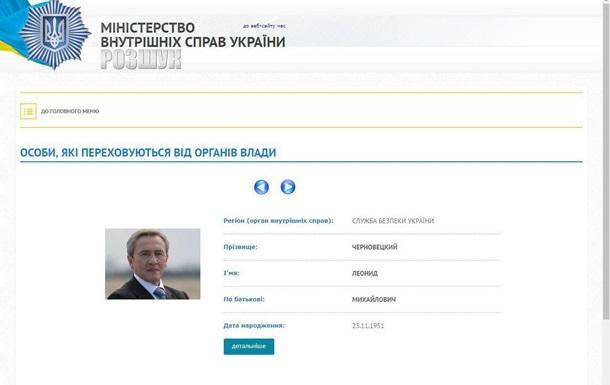 Екс-мера Києва оголошено в розшук