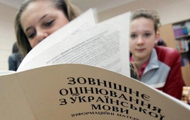 Російську мову виключили з переліку предметів ЗНО