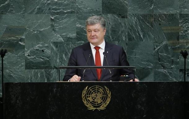 Порошенко выступил на Генассамблее ООН: видео