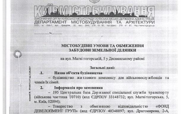 Депутат-забудовник Микитась нищить у Києві військовий підрозділ