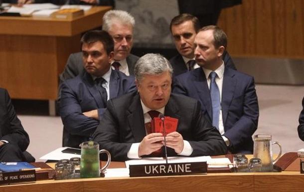 Порошенко показав в ООН документи військових РФ