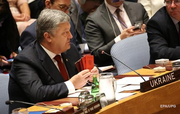 Порошенко в ООН 20.09.2017