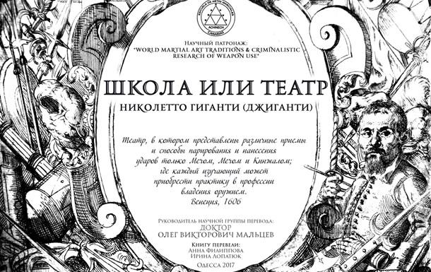 Трактат «Школа или театр». Николетто Гиганти (Джиганти) 1606 г.