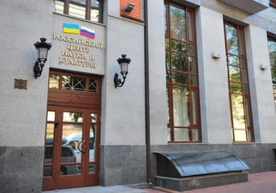 Почему в Киеве хотят закрыть Центр Россотрудничества